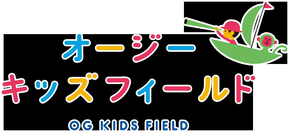 オージーキッズフィールド OG KIDS FIELD